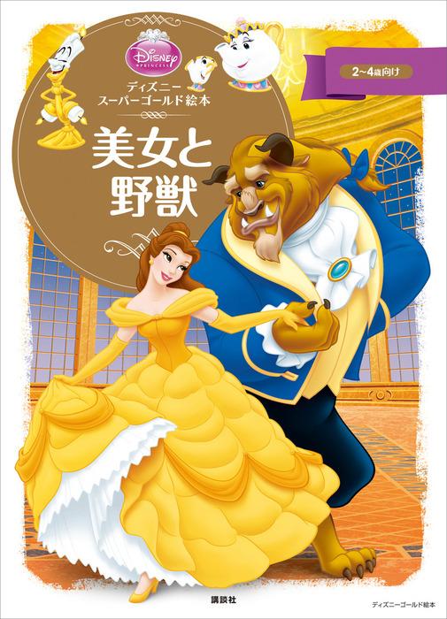 ディズニースーパーゴールド絵本 美女と野獣拡大写真
