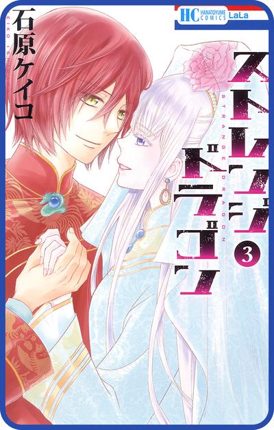 【プチララ】ストレンジ ドラゴン story12-電子書籍