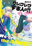 ワレワレワ宇宙人ダ!!(2)-電子書籍