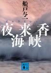 夜来香海峡-電子書籍