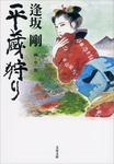 平蔵狩り-電子書籍