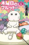 木曜日のフルット(6)-電子書籍