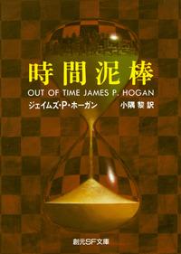 時間泥棒-電子書籍
