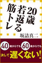 20歳若返る筋トレ(小学館新書)