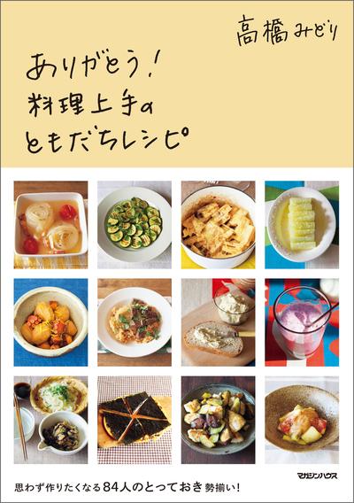 ありがとう!料理上手のともだちレシピ-電子書籍