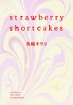 strawberry shortcakes-電子書籍