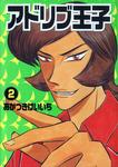 アドリブ王子 2巻-電子書籍
