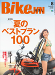 BikeJIN/培倶人 2016年8月号 Vol.162-電子書籍