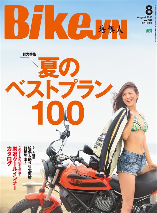 BikeJIN/培倶人 2016年8月号 Vol.162拡大写真