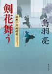 剣花舞う 流想十郎蝴蝶剣-電子書籍