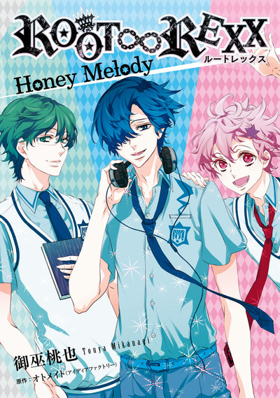 ROOT∞REXX Honey Melody-電子書籍