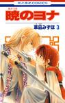 暁のヨナ 3巻-電子書籍