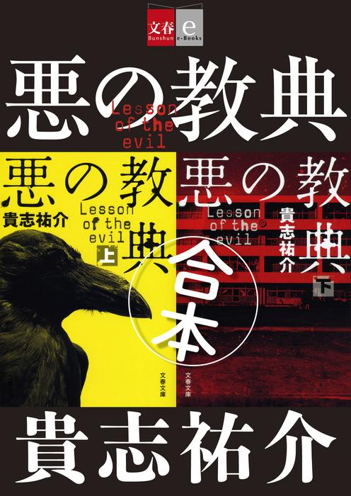 合本 悪の教典【文春e-Books】拡大写真