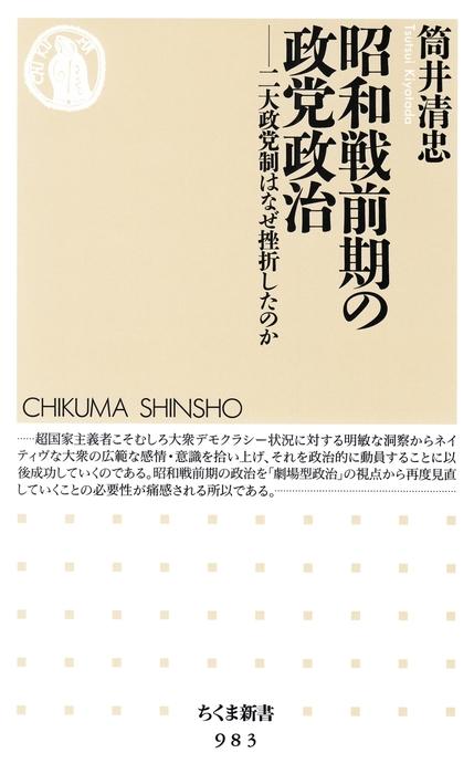 昭和戦前期の政党政治 ──二大政党制はなぜ挫折したのか拡大写真