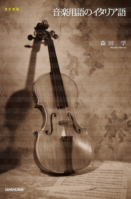 改訂新版音楽用語のイタリア語拡大写真