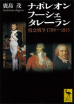 ナポレオン フーシェ タレーラン 情念戦争1789-1815-電子書籍