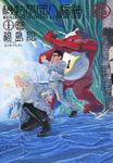 機動旅団八福神 1巻-電子書籍