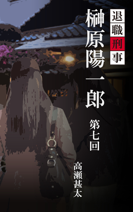 退職刑事 榊原陽一郎 第七回拡大写真