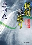 極楽安兵衛剣酔記 秘剣風疾り-電子書籍