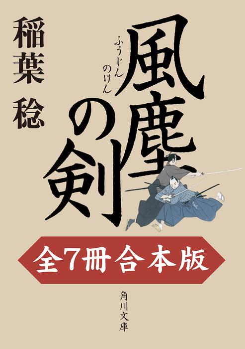 風塵の剣【全7冊 合本版】-電子書籍-拡大画像