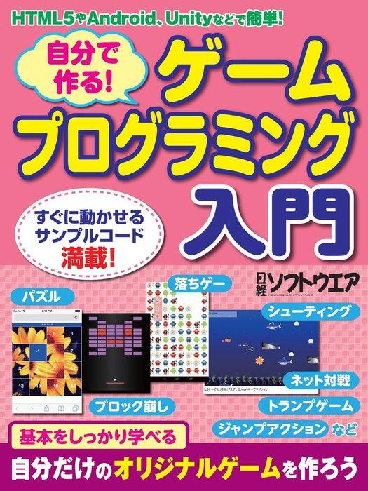 自分で作る! ゲームプログラミング入門 (日経BP Next ICT選書)-電子書籍-拡大画像