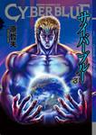 CYBERブルー 3-電子書籍