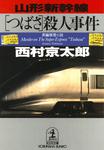 山形新幹線「つばさ」殺人事件-電子書籍