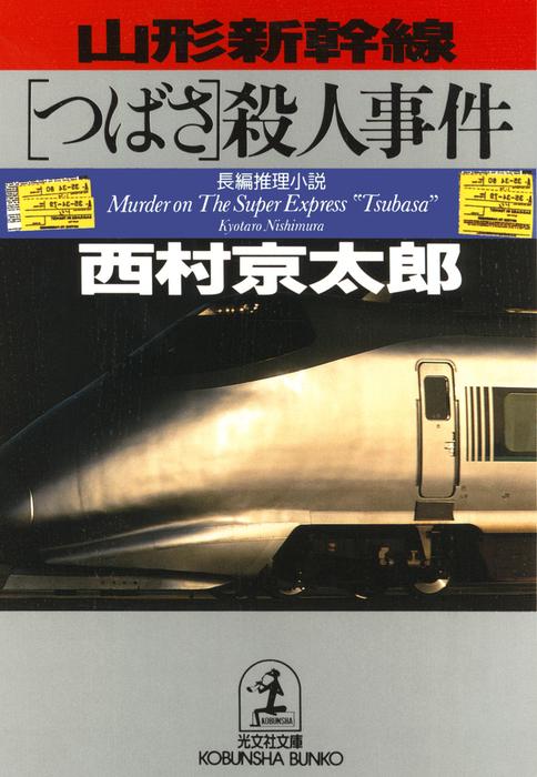 山形新幹線「つばさ」殺人事件-電子書籍-拡大画像