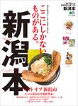 新潟本-電子書籍