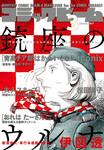 月刊コミックビーム 2017年3月号-電子書籍