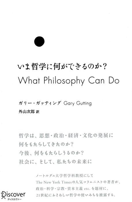いま哲学に何ができるのか?拡大写真