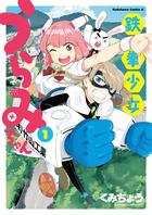 鉄拳少女うらみちゃん(角川コミックス・エース)