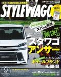 STYLE WAGON 2015年9月号-電子書籍