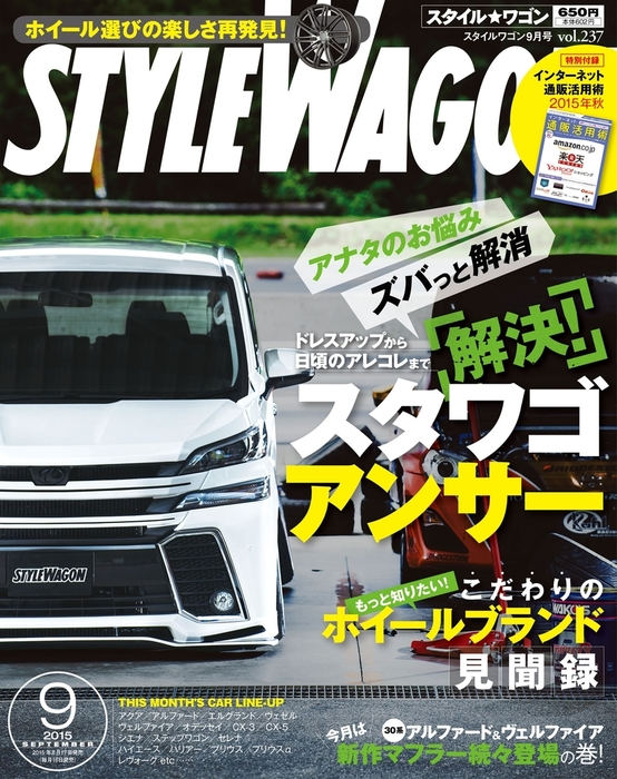 STYLE WAGON 2015年9月号拡大写真