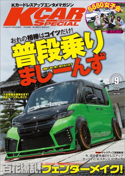 KCARスペシャル 2016年9月号-電子書籍