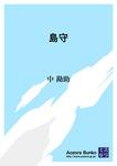 島守-電子書籍