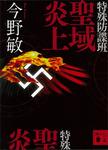 特殊防諜班 聖域炎上-電子書籍
