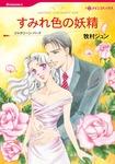 すみれ色の妖精-電子書籍