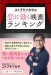 コトブキツカサの恋に効く映画ランキング-電子書籍