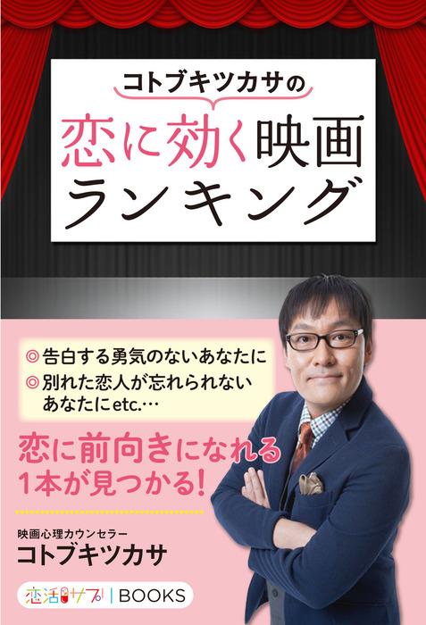 コトブキツカサの恋に効く映画ランキング拡大写真