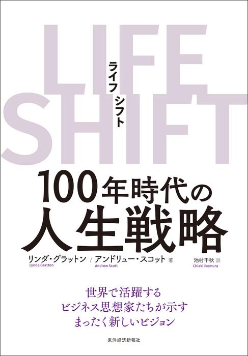 LIFE SHIFT(ライフ・シフト)―100年時代の人生戦略-電子書籍-拡大画像