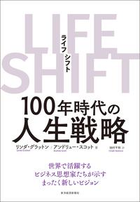LIFE SHIFT(ライフ・シフト)―100年時代の人生戦略-電子書籍