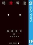 暗殺教室 19-電子書籍