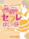 er-酒豪ガール「みお」の完璧なセフレ探しの旅-電子書籍