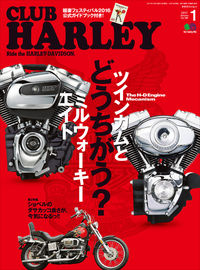 CLUB HARLEY 2017年1月号 Vol.198