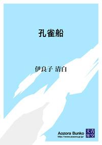 孔雀船-電子書籍