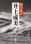 井上成美-電子書籍