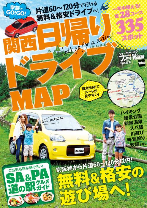 家族でGO!GO!関西日帰りドライブMAP-電子書籍-拡大画像