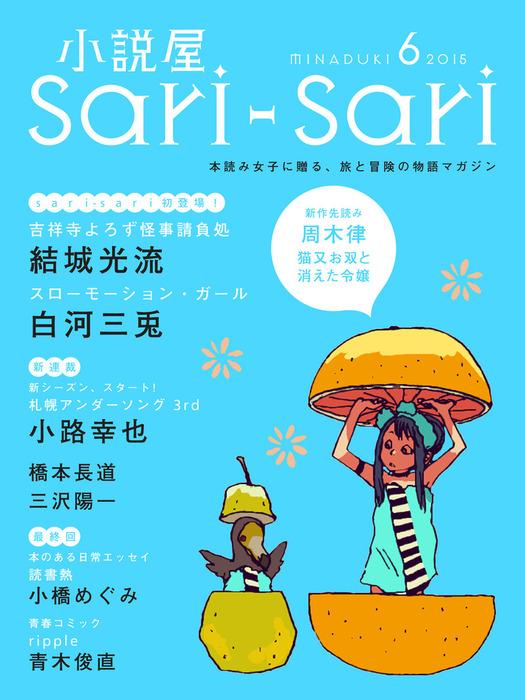 小説屋sari-sari 2015年6月号拡大写真