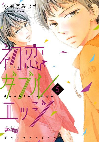 初恋ダブルエッジ / 5-電子書籍